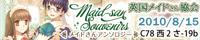 C78夏コミ新刊「Maid-san Souvenirs」バナー(小)