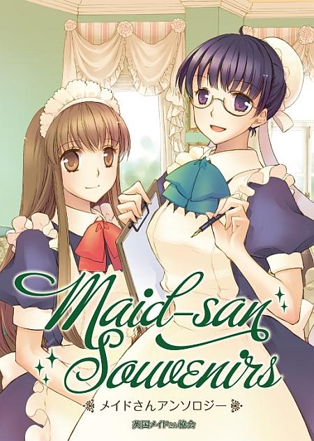 C78夏コミ新刊「Maid-san Souvenirs」表紙