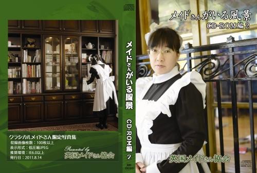 メイドさんがいる風景CD-ROM編2