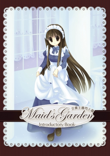 Maids Garden Introductory Bookの表紙