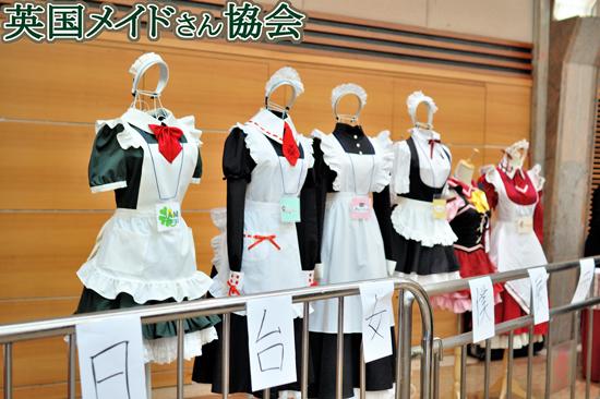 香港日台女僕展示