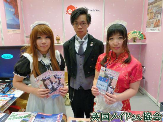 活力日本展in香港 JNTOブースにて Cafe Matsuriのメイドさんと執事