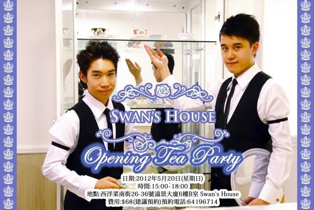 香港の執事喫茶・スワンズハウス