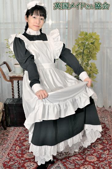 Maid Y