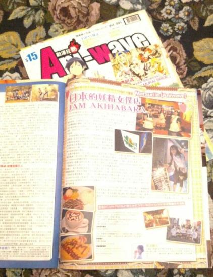 香港のアニメ系雑誌にも今回のイベントが紹介されました♪