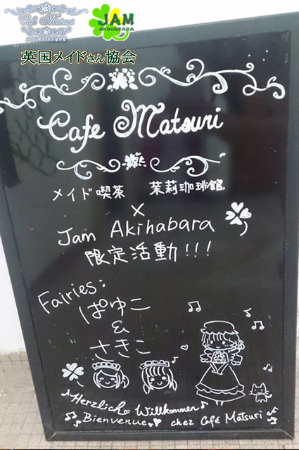 香港Cafe Matsuriでのコラボイベントの時の看板です。