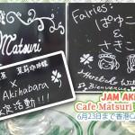 Cafe Matsuri JAM AKIHABARA collaboration event at HongKong