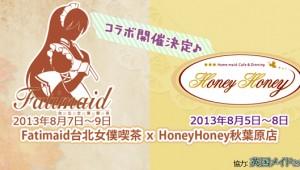 Fatimaid x HoneyHoney コラボレーションイベント開催!