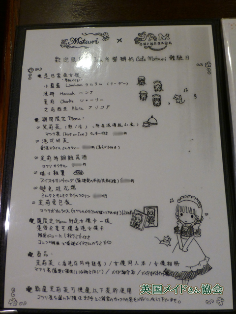 JAM Akihabara x Cafe Matsuri 特別メニュー