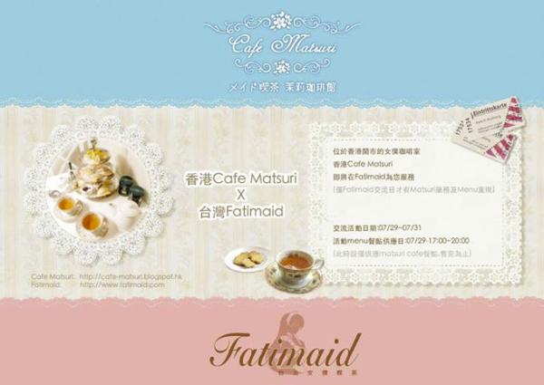 2013年7月29日~31日まで、台湾Fatimaidと香港Cafe Matsuriのコラボイベントがありました。