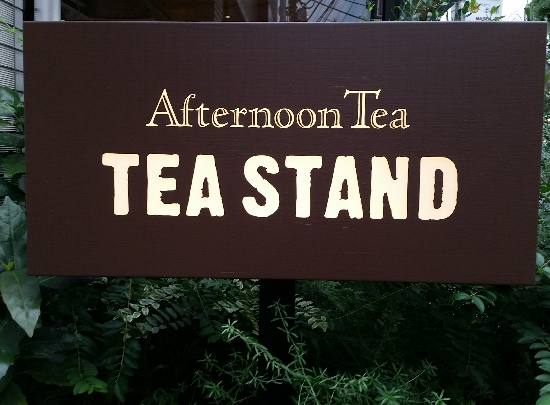 Afternoon Tea ティースタンド表参道の看板